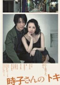 【送料無料】 舞台「時子さんのトキ」(仮) DVD 【DVD】