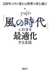 「風の時代」に自分を最適化する方法 220年ぶりに変わる世界の星を読む / Yuji (ヒーラー) 【本】