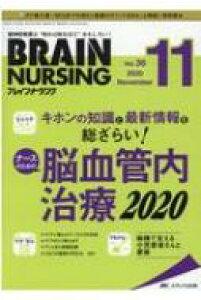 ブレインナーシング 2020年 11月号 36巻 11号 【本】