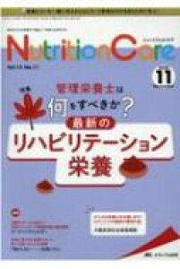 ニュートリションケア 2020年 11月号 13巻 11号 【本】