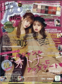 Popteen (ポップティーン) 2020年 11月号 / Popteen編集部 【雑誌】