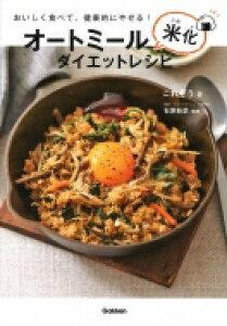 オートミール米化ダイエットレシピ おいしく食べて、健康的にやせる! / これぞう 【本】