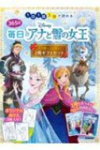 【送料無料】 365日毎日アナと雪の女王 2冊ギフトセット / 多賀谷正子 【絵本】