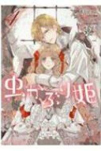 虫かぶり姫 4 Idコミックス / Zero-sumコミックス / 喜久田ゆい 【コミック】