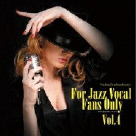 【送料無料】 For Jazz Vocal Fans Only Vol.4 【CD】