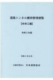 【送料無料】 道路トンネル維持管理便覧 令和2年版 / 日本道路協会 【本】