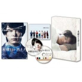 【送料無料】 水曜日が消えた 豪華盤【DVD】 【DVD】