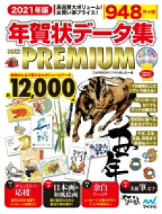 2021年版 年賀状データ集 Pack Premium / C & R研究所デジタル梁山泊 【本】