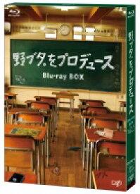 【送料無料】 野ブタ。をプロデュース Blu-ray BOX 【BLU-RAY DISC】