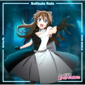 虹ヶ咲学園スクールアイドル同好会 / Butterfly / Solitude Rain / VIVID WORLD 【桜坂しずく盤】 【CD Maxi】