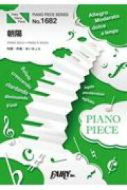 ピアノピースpp1682 朝陽 / あいみょん ピアノソロ・ピアノ & ヴォーカル 3rdアルバム「おいしいパスタがあると聞いて」収録曲 【本】