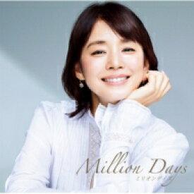 ミリオンデイズ〜あの日のわたしと、歌え。〜 mixed by DJ和 【CD】