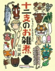 十二支のお雑煮 / 川端誠 【絵本】