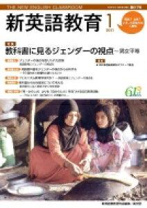 新英語教育 2021年 1月号 617号 / 新英語教育研究会 【本】