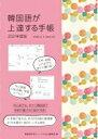 韓国語が上達する手帳 2021 / hana編集部 【本】