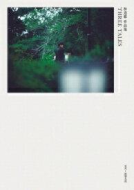 【送料無料】 林遣都 作品集「THREE TALES」 / 林遣都 【本】