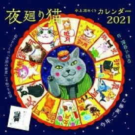夜廻り猫 2021 卓上週めくりカレンダー / 深谷かほる 【コミック】