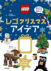 レゴ(R) クリスマスアイデア / DK社 【本】