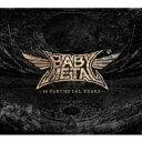【送料無料】 BABYMETAL / 10 BABYMETAL YEARS【初回限定盤C】(+Blu-ray+ポスター) 【CD】