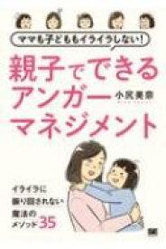 ママも子どももイライラしない 親子でできるアンガーマネジメント / 小尻美奈 【本】