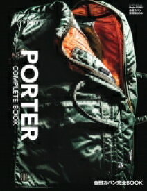 吉田カバン完全BOOK PORTER COMPLETE BOOK BIGMANスペシャル / 世界文化社 【ムック】