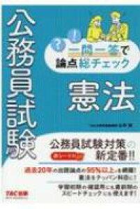 公務員試験 一問一答で論点総チェック 憲法 / 山本誠 【本】