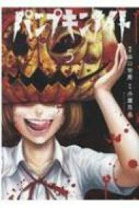 パンプキンナイト 5 Lineコミックス / 谷口世磨 【本】