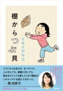 棚からつぶ貝 / イモトアヤコ 【本】