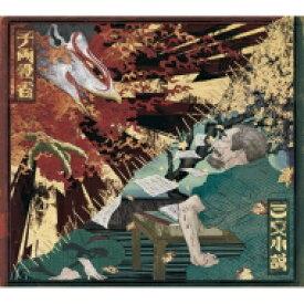 【送料無料】 King Gnu / 三文小説 / 千両役者【初回生産限定盤】(+Blu-ray) 【CD Maxi】