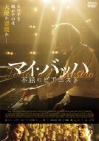 マイ・バッハ 不屈のピアニスト 【DVD】
