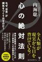 【送料無料】 心の絶対法則 なぜ「思考」が病気をつくり出すのか? / 内海聡 【本】
