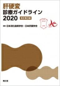 【送料無料】 肝硬変診療ガイドライン2020(改訂第3版) / 日本消化器病学会・日本肝臓学会 【本】