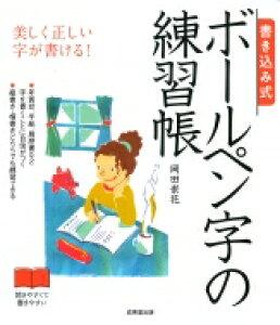 書き込み式 ボールペン字の練習帳 / 岡田崇花 【本】