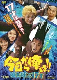 今日から俺は!!嵐を呼ぶ17才 [DVD] 【DVD】
