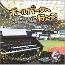 【送料無料】 埼玉西武ライオンズ / ボールパークへ行こう!〜埼玉西武ライオンズ選手登場曲集2020〜 【CD】