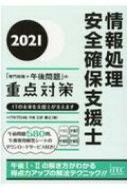 【送料無料】 情報処理安全確保支援士「専門知識+午後問題」の重点対策 2021 / 三好康之 【本】