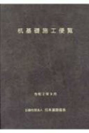 【送料無料】 杭基礎施工便覧 令和2年度改訂版 / 日本道路協会 【本】