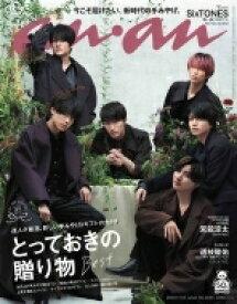 an・an (アン・アン) 2020年 11月 18日号 【表紙:SixTONES】 / an・an編集部 【雑誌】