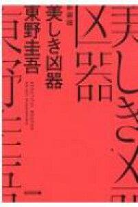 美しき凶器 光文社文庫 / 東野圭吾 ヒガシノケイゴ 【文庫】