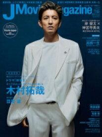 J Movie Magazine Vol.65【表紙:木村拓哉「教場II」】[パーフェクト・メモワール] 【ムック】