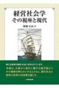 経営社会学 その視座と現代 / 野瀬正治 【本】