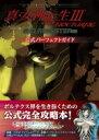 真・女神転生III NOCTURNE HD REMASTER 公式パーフェクトガイド / ファミ通書籍編集部 【本】