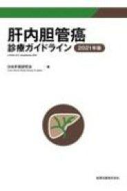 【送料無料】 肝内胆管癌診療ガイドライン 2021年版 / 日本肝癌研究会 【本】