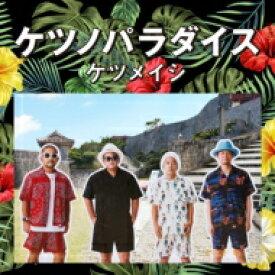 【送料無料】 ケツメイシ / ケツノパラダイス (+DVD) 【CD】