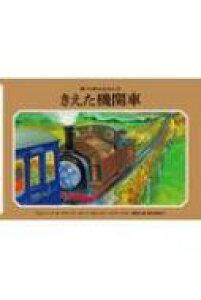 きえた機関車 新・汽車のえほん / ウィルバート・オードリー 【絵本】