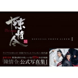 【送料無料】 陳情令 公式写真集 I(仮)[TVガイドMOOK] 【ムック】