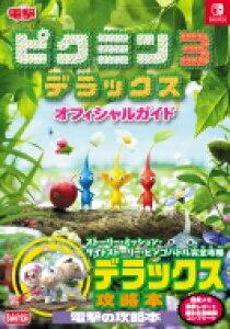 ピクミン3 デラックス オフィシャルガイド / 電撃ゲーム書籍編集部 【本】