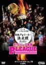 【送料無料】 ボウリング革命 P★LEAGUE オフィシャルDVD VOL.15 オールシングルス対決 最強P★リーガー決定戦2020 【…