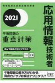 【送料無料】 応用情報技術者 午後問題の重点対策 2021 / 小口達夫 【本】