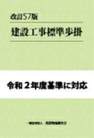 【送料無料】 建設工事標準歩掛 【本】